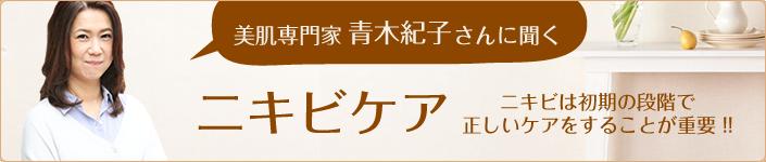 美肌専門家 青木紀子さんに聞くニキビケア