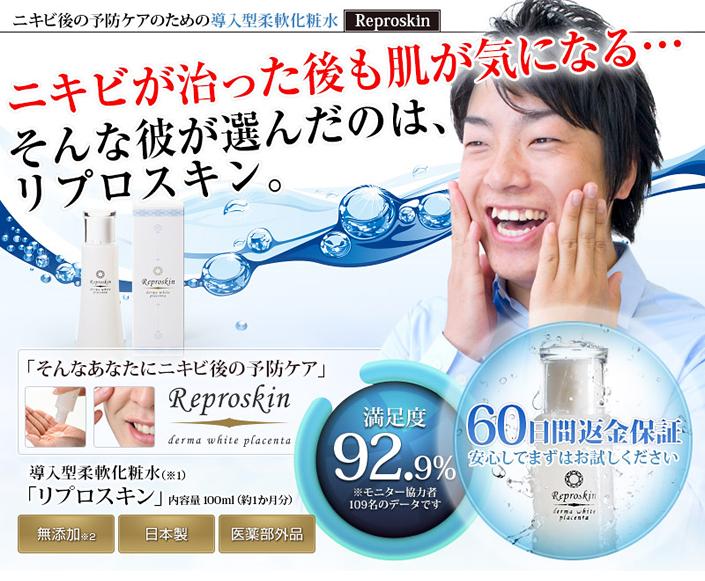 ニキビが治った後に悩む人に大反響のニキビが治った後の予防化粧水 リプロスキン